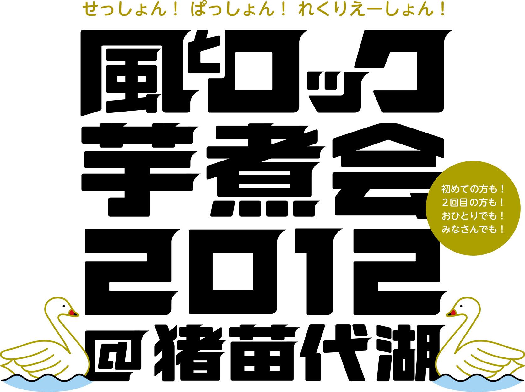 logo この夏、猪苗代湖をサンバさせた名曲 「風とロック芋煮会2012@猪... 風とロック芋